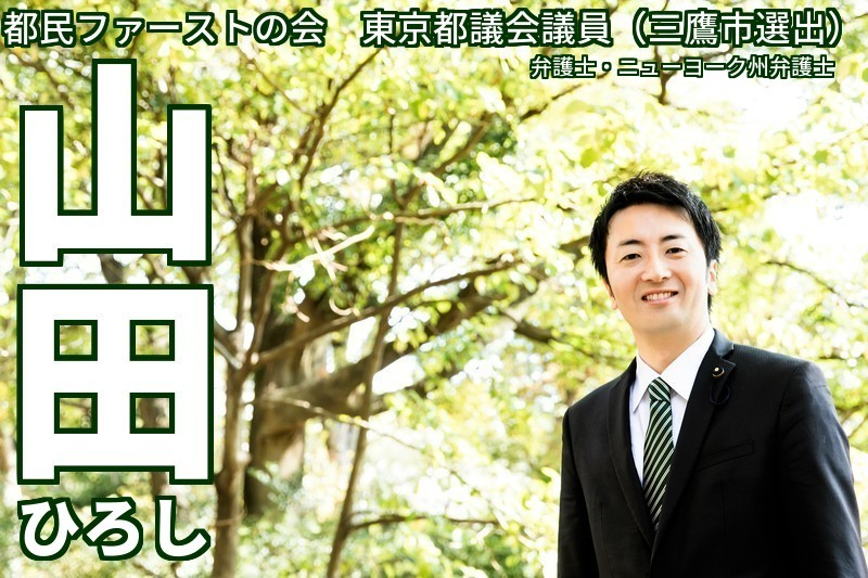 都民ファーストの会 山田ひろし 公式サイト